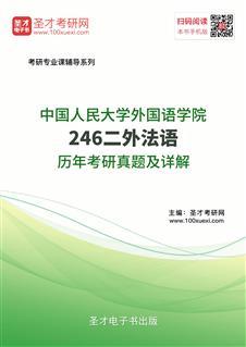 中国人民大学外国语学院《246二外法语》历年考研真题及详解