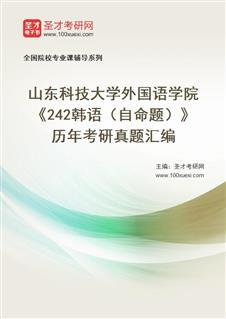 山东科技大学外国语学院《242韩语(自命题)》历年考研真题汇编
