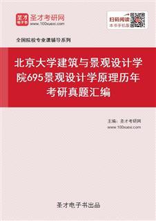 北京大学建筑与景观设计学院695景观设计学原理历年考研真题汇编