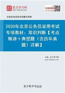 2020年北京公务员录用考试专项教材:常识判断【考点精讲+典型题(含历年真题)详解】