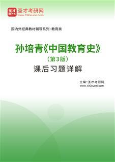孙培青《中国教育史》(第3版)课后习题详解