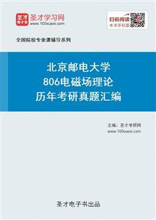 北京邮电大学806电磁场理论历年考研真题汇编