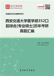 西安交通大学医学部《352口腔综合》[专业硕士]历年考研真题汇编