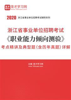2020年浙江省事业单位招聘考试《职业能力倾向测验》考点精讲及典型题(含历年真题)详解