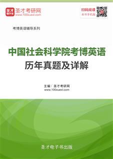 中国社会科学院考博英语历年真题及详解
