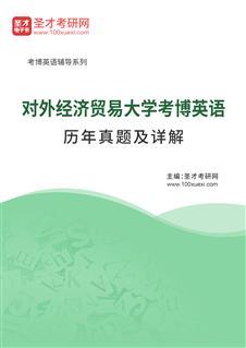 对外经济贸易大学考博英语历年真题及详解