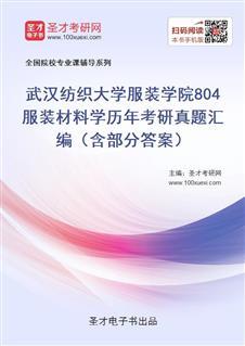 武汉纺织大学服装学院804服装材料学历年考研真题汇编(含部分答案)