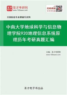 中南大学地球科学与信息物理学院《920地理信息系统原理》历年考研真题汇编