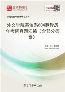 外交学院英语系《804翻译》历年考研真题汇编(含部分答案)