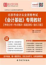 北京市会计从业资格考试《会计基础》专用教材【考纲分析+考点精讲+真题演练+强化习题】