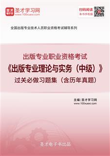 2019年出版专业职业资格考试《出版专业理论与实务(中级)》过关必做习题集(含历年真题)
