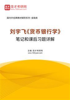 刘宇飞《货币银行学》笔记和课后习题详解