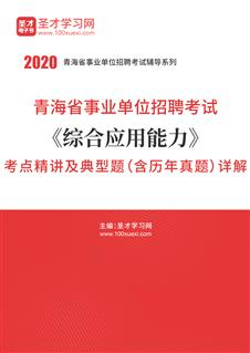 2020年青海省事业单位招聘考试《综合应用能力》考点精讲及典型题(含历年真题)详解