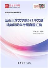 汕头大学文学院《621中文基础知识》历年考研真题汇编