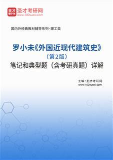 罗小未《外国近现代建筑史》(第2版)笔记和典型题(含考研真题)详解