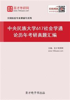 中央民族大学617社会学通论历年考研真题汇编