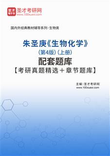 朱圣庚《生物化学》(第4版)(上册)配套题库【考研真题精选+章节题库】