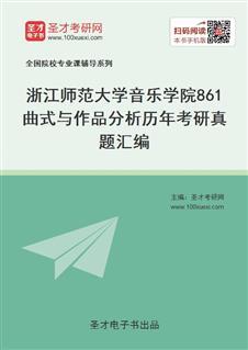 浙江师范大学音乐学院《861曲式与作品分析》历年考研真题汇编