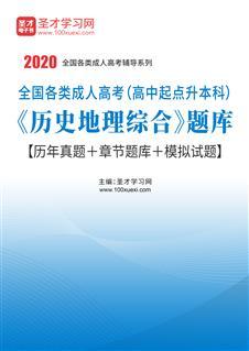 2020年成人高考高中起点升本科《历史地理综合》题库【历年真题+章节题库+模拟试题】