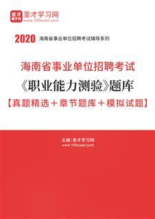 2020年海南省事业单位招聘考试《职业能力测验》题库【真题精选+章节题库+模拟试题】