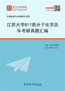 江苏大学《817高分子化学》历年考研真题汇编
