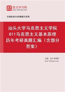 汕头大学马克思主义学院811马克思主义基本原理历年考研真题汇编(含部分答案)