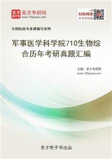 军事医学科学院《710生物综合》历年考研真题汇编