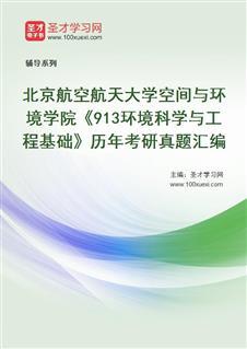 北京航空航天大学化学与环境学院《913环境科学与工程基础》历年考研真题汇编