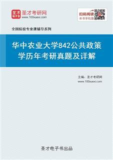 华中农业大学《842公共政策学》历年考研真题及详解