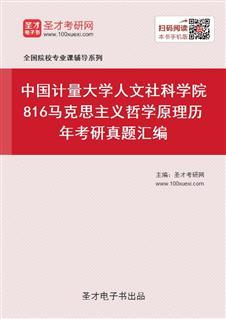 中国计量大学人文社科学院816马克思主义哲学原理历年考研真题汇编