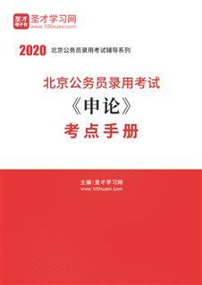 2020年北京公务员录用考试《申论》考点手册