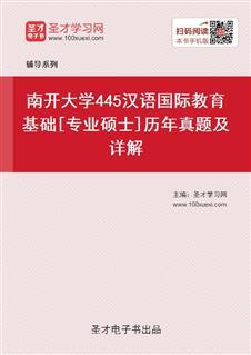 南开大学445汉语国际教育基础[专业硕士]历年威廉希尔|体育投注及详解