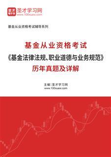 基金从业资格考试《基金法律法规、职业道德与业务规范》历年真题及详解
