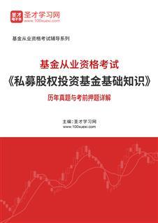 基金从业资格考试《私募股权投资基金基础知识》历年真题与考前押题详解