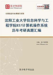 沈阳工业大学信息科学与工程学院837计算机操作系统历年考研真题汇编