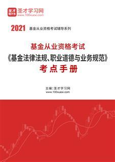 2021年基金从业资格考试《基金法律法规、职业道德与业务规范》考点手册