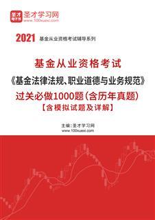 2021年基金从业资格考试《基金法律法规、职业道德与业务规范》过关必做1000题(含历年真题)【含模拟试题及详解】