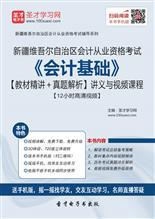 新疆维吾尔自治区会计从业资格考试《会计基础》【教材精讲+真题解析】讲义与视频课程【12小时高清视频】