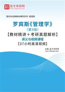 罗宾斯《管理学》(第9版)【教材精讲+考研真题解析】讲义与视频课程【37小时高清视频】