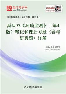 奚旦立《环境监测》(第4版)笔记和课后习题(含考研真题)详解