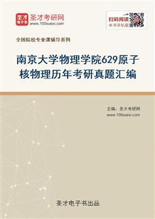 南京大学物理学院《629原子核物理》历年考研真题汇编