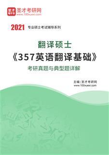 2021年翻译硕士《357英语翻译基础》考研真题与典型题详解
