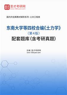 东南大学等四校合编《土力学》(第4版)配套题库(含考研真题)