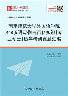 南京师范大学外国语学院《448汉语写作与百科知识》[专业硕士]历年考研真题汇编
