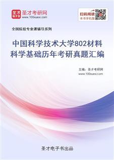 中国科学技术大学802材料科学基础历年考研真题汇编