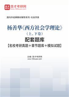 杨善华《西方社会学理论》(上、下卷)配套题库【名校考研真题+章节题库+模拟试题】