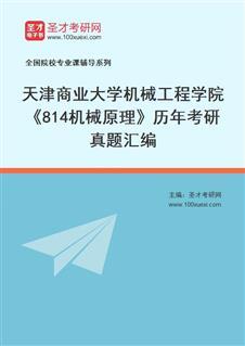 天津商业大学生物技术与食品科学学院814机械原理历年考研真题汇编