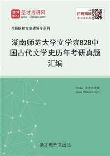湖南师范大学文学院《828中国古代文学史》历年考研真题汇编