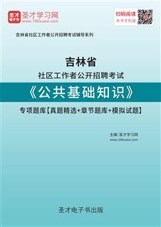2020年吉林省社区工作者公开招聘考试《公共基础知识》专项题库【真题精选+章节题库+模拟试题】