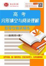 高考完形填空与阅读理解指导与精讲精练